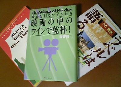 映画に登場するワインや、ワインのエチケットの話を集めた本