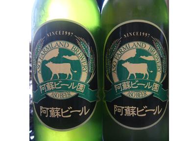 阿蘇でしか飲めない阿蘇ファームオリジナルの地ビール