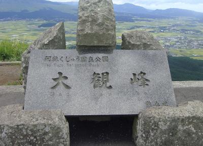 阿蘇「大観峰」