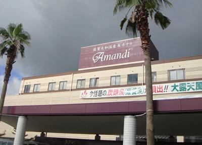 地元でとても有名な佐賀大和温泉ホテル