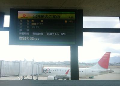 大阪・伊丹から青森に向かうJALの便