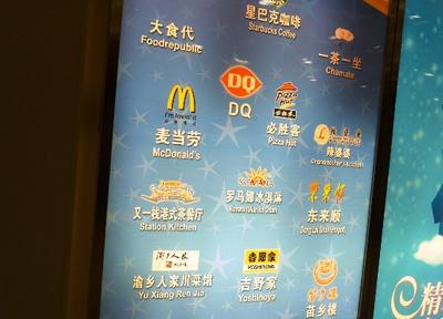 中国 北京 マクドナルド、吉野家など