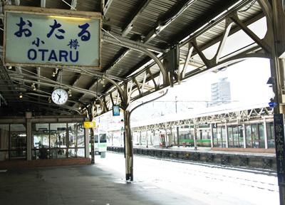 JR小樽駅のホーム