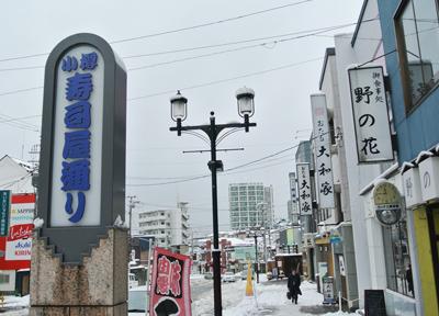 小樽の寿司屋通り