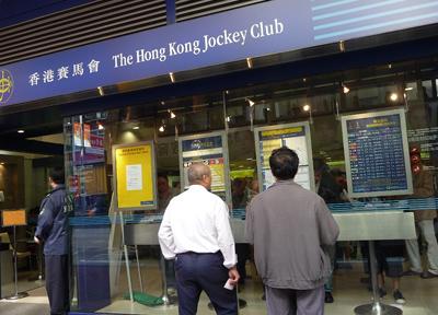 香港ジョッキークラブ
