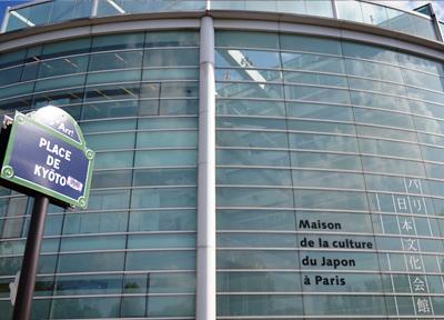 パリ日本文化会館