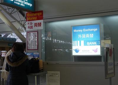 外貨両替コーナー