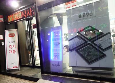 「iPhone」「iPad」販売店