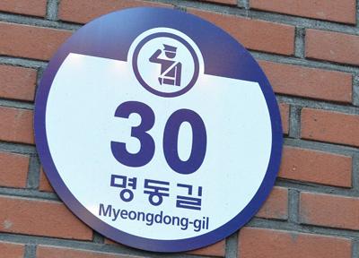 ソウルのユニーク標識