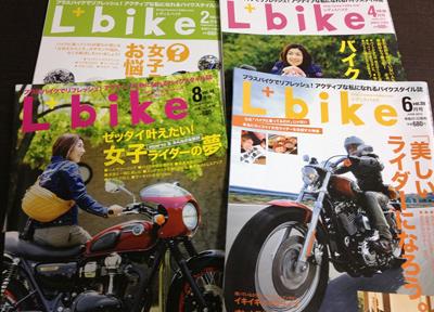 女性向けのバイク雑誌も発売されている