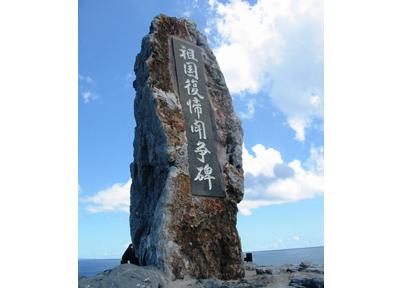 沖縄本島の最北端にある辺戸岬
