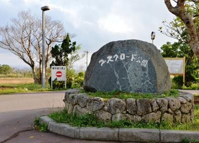 本島南部ドライブとグスクロード