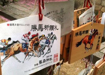 競走馬にご利益ある藤森神社