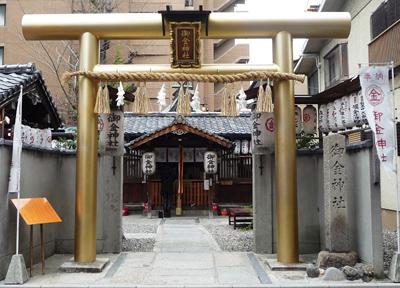 金運にご利益ある御金神社