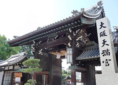 大阪天満宮の正面