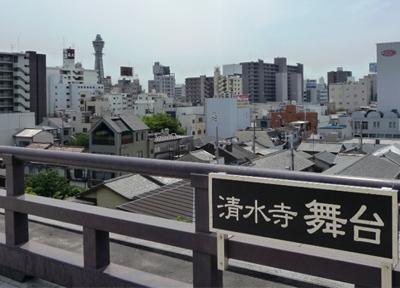 大阪にある清水の舞台